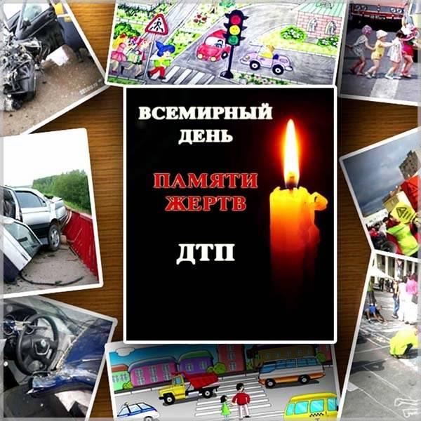 Красивая открытка с днем памяти жертв дтп - скачать бесплатно на otkrytkivsem.ru