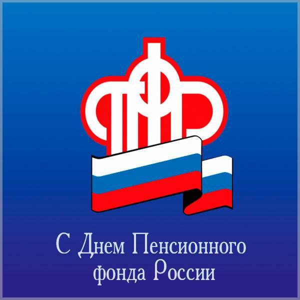 Красивая открытка с днем пенсионного фонда - скачать бесплатно на otkrytkivsem.ru