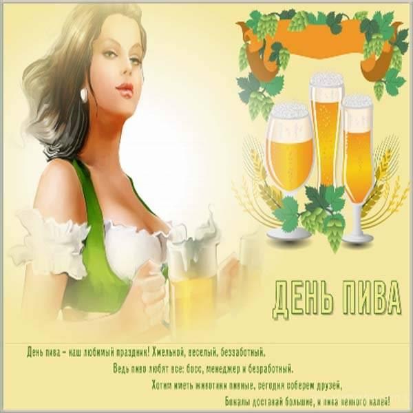 Красивая открытка с днем пива - скачать бесплатно на otkrytkivsem.ru