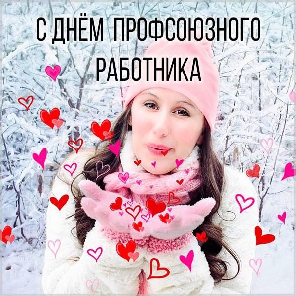 Красивая открытка с днем профсоюзного работника - скачать бесплатно на otkrytkivsem.ru