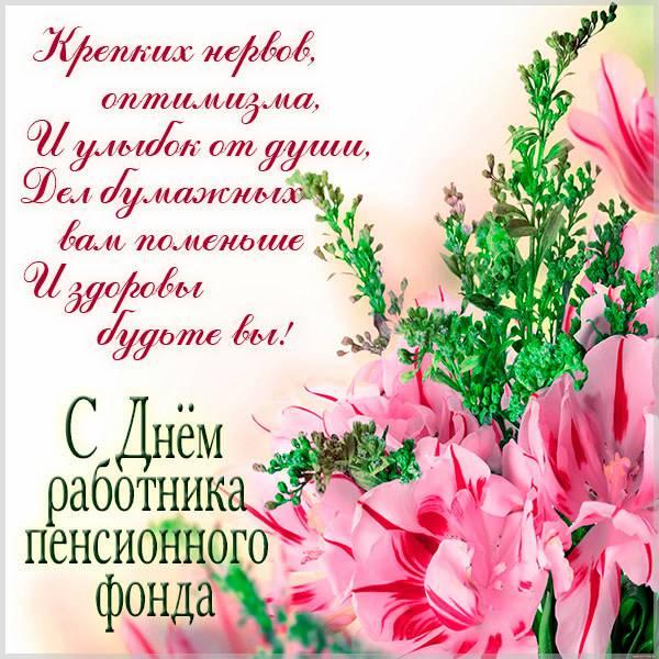 Красивая открытка с днем работников пенсионного фонда - скачать бесплатно на otkrytkivsem.ru