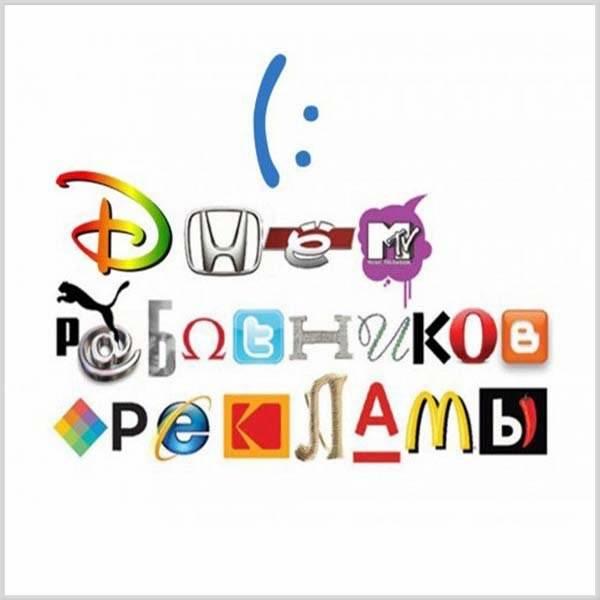Красивая открытка с днем работников рекламы - скачать бесплатно на otkrytkivsem.ru