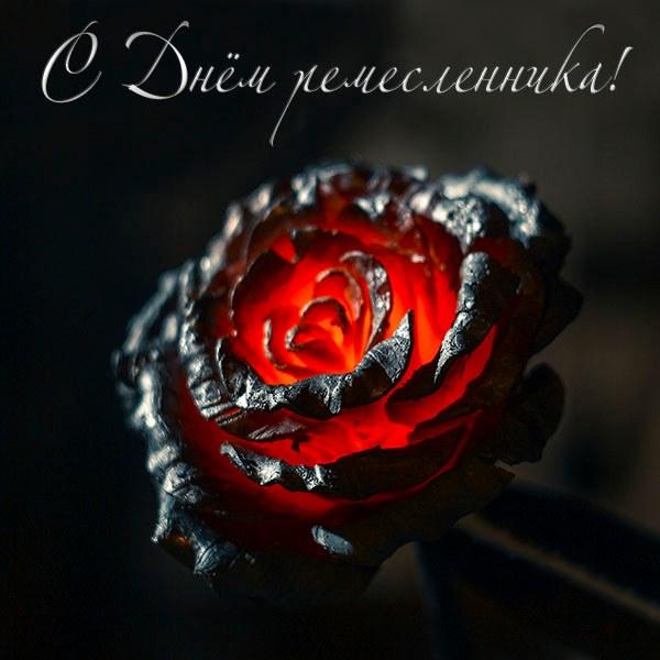 Красивая открытка с днем ремесленника - скачать бесплатно на otkrytkivsem.ru