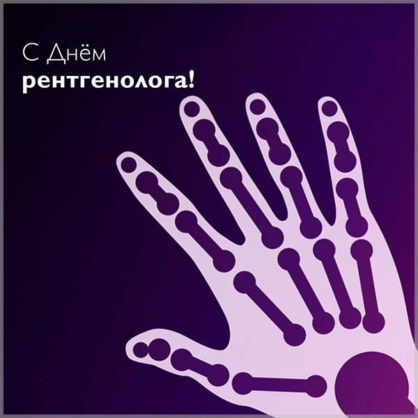 Красивая открытка с днем рентгенолога - скачать бесплатно на otkrytkivsem.ru