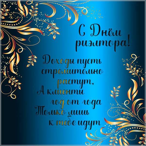 Красивая открытка с днем риэлтора - скачать бесплатно на otkrytkivsem.ru