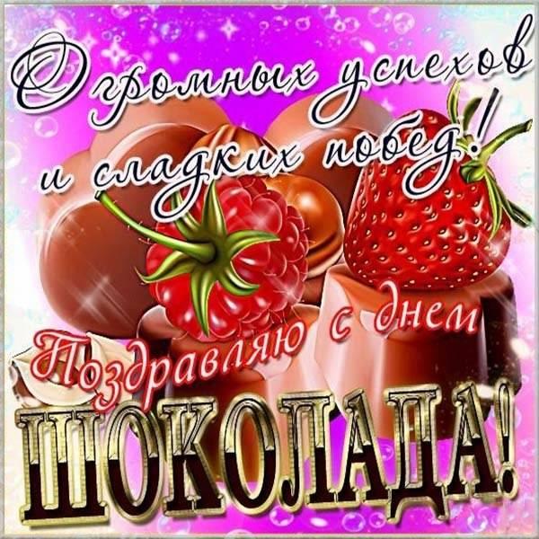 Красивая открытка с днем шоколада - скачать бесплатно на otkrytkivsem.ru