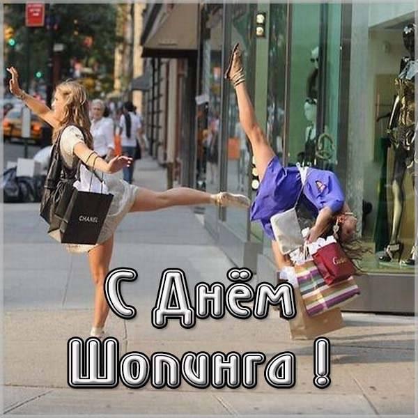 Красивая открытка с днем шопинга - скачать бесплатно на otkrytkivsem.ru