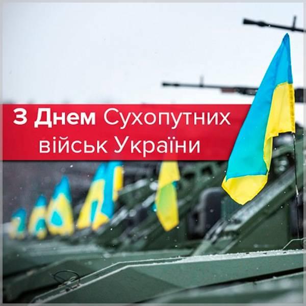 Красивая открытка с днем сухопутных войск Украины - скачать бесплатно на otkrytkivsem.ru