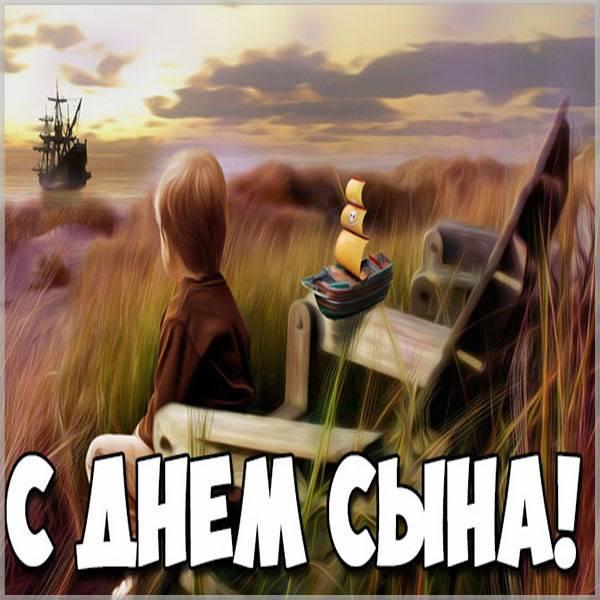 Красивая открытка с днем сына - скачать бесплатно на otkrytkivsem.ru