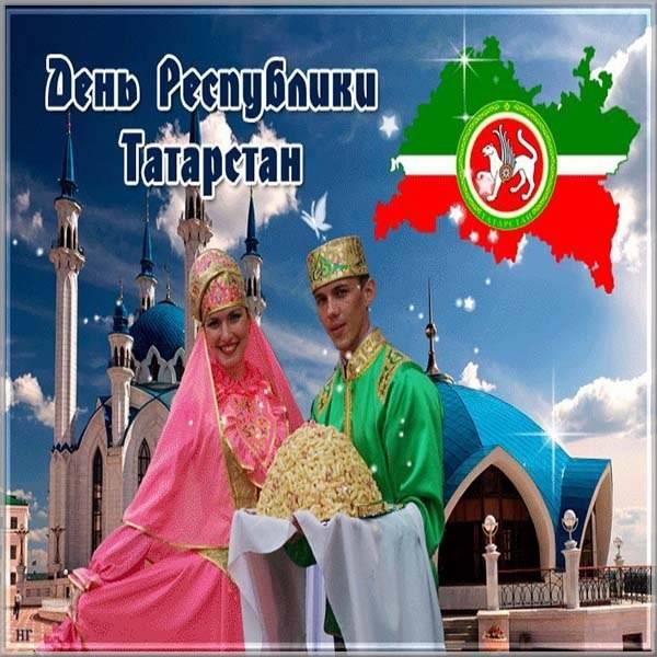 Красивая открытка с днем Татарстана - скачать бесплатно на otkrytkivsem.ru