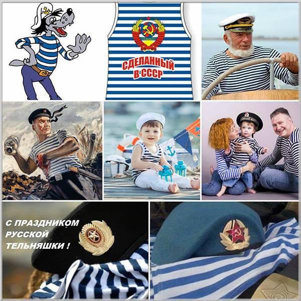 Красивая открытка с днем тельняшки - скачать бесплатно на otkrytkivsem.ru