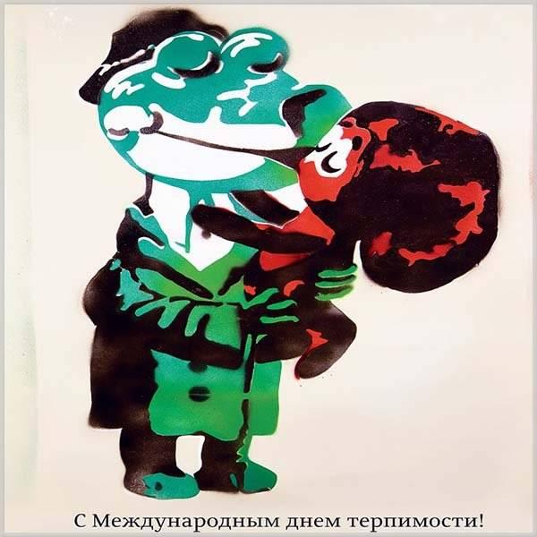Красивая открытка с днем терпимости - скачать бесплатно на otkrytkivsem.ru