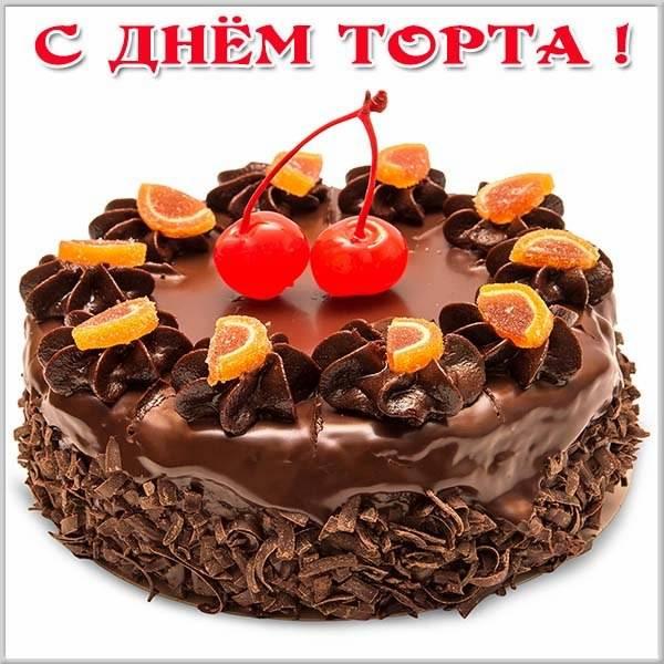 Красивая открытка с днем торта - скачать бесплатно на otkrytkivsem.ru