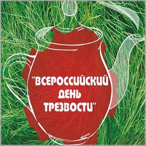 Красивая открытка с днем трезвости - скачать бесплатно на otkrytkivsem.ru