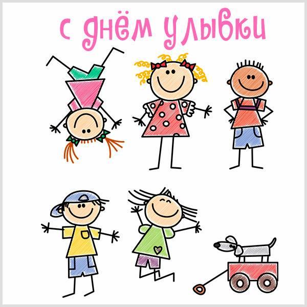 Красивая открытка с днем улыбки - скачать бесплатно на otkrytkivsem.ru