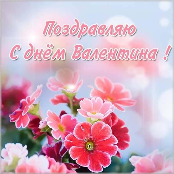 Красивая открытка с днем Валентина с цветочками - скачать бесплатно на otkrytkivsem.ru