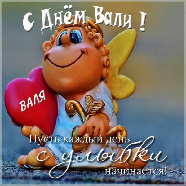Красивая открытка с днем Вали - скачать бесплатно на otkrytkivsem.ru