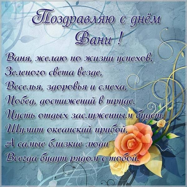 Красивая открытка с днем Вани - скачать бесплатно на otkrytkivsem.ru