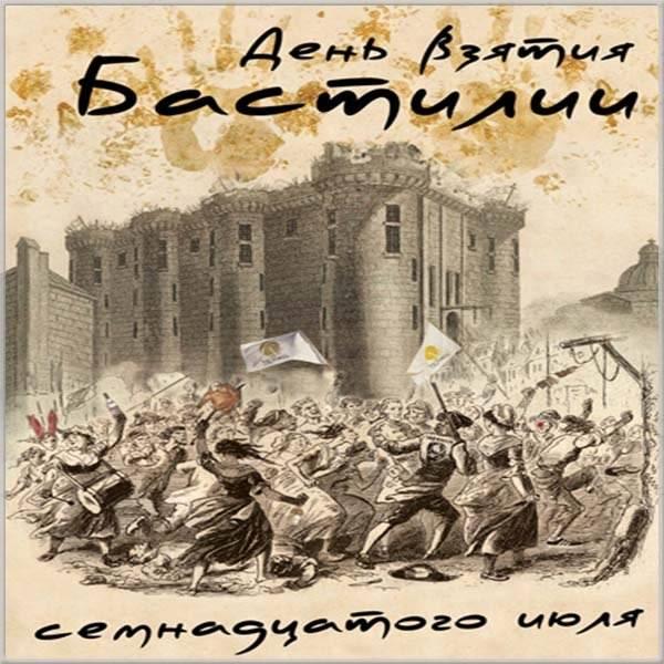 Красивая открытка с днем взятия Бастилии - скачать бесплатно на otkrytkivsem.ru