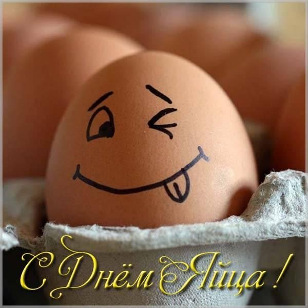 Красивая открытка с днем яйца - скачать бесплатно на otkrytkivsem.ru