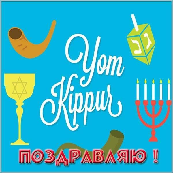 Красивая открытка с днем Йом Кипур - скачать бесплатно на otkrytkivsem.ru