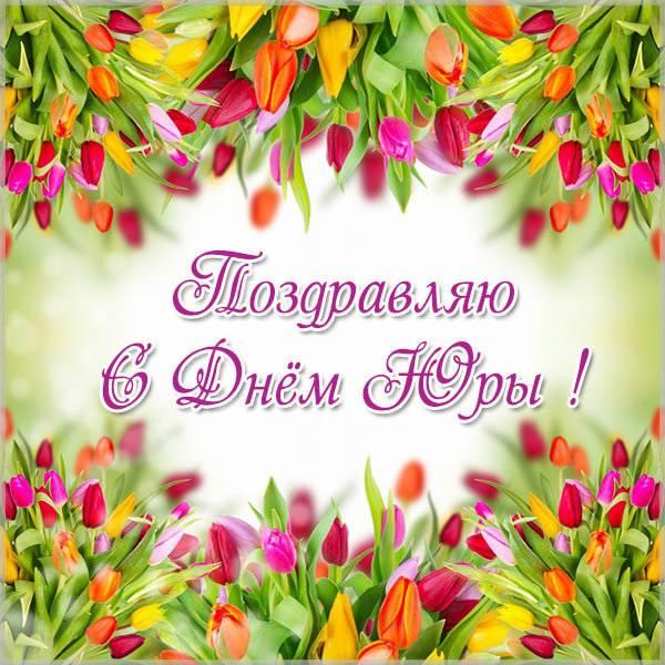 Красивая открытка с днем Юры - скачать бесплатно на otkrytkivsem.ru