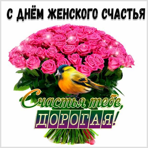 Красивая открытка с днем женского счастья - скачать бесплатно на otkrytkivsem.ru