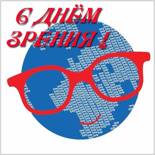 Красивая открытка с днем зрения - скачать бесплатно на otkrytkivsem.ru