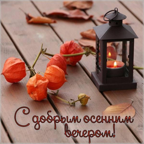 Красивая открытка с добрым осенним вечером - скачать бесплатно на otkrytkivsem.ru