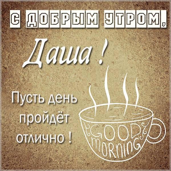 Красивая открытка с добрым утром Даша - скачать бесплатно на otkrytkivsem.ru