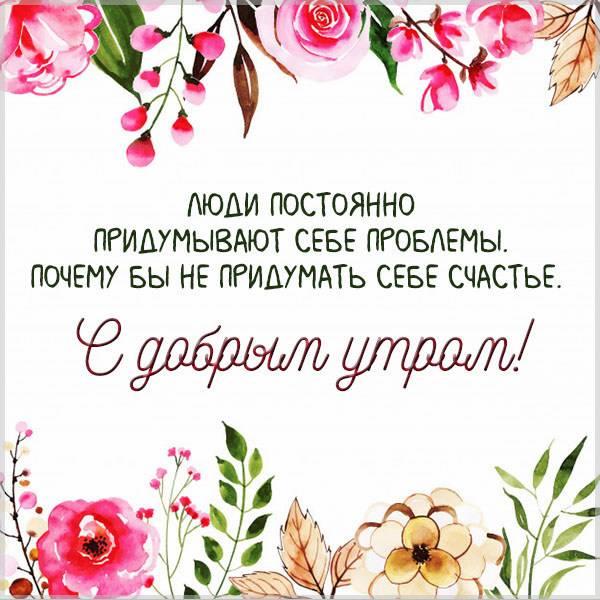 Красивая открытка с добрым утром девушке - скачать бесплатно на otkrytkivsem.ru