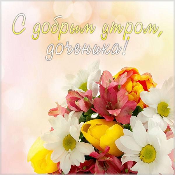 Красивая открытка с добрым утром доченька - скачать бесплатно на otkrytkivsem.ru