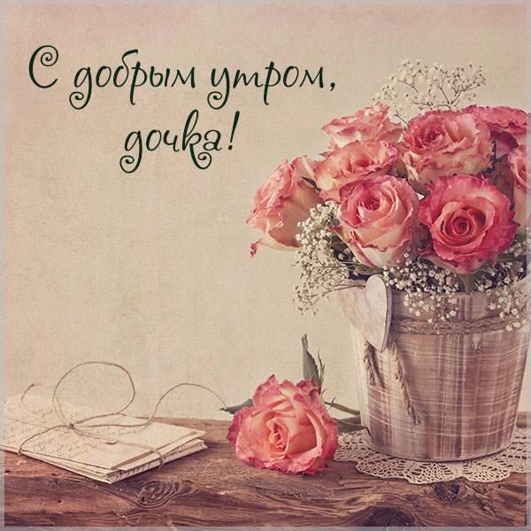 Красивая открытка с добрым утром дочке - скачать бесплатно на otkrytkivsem.ru
