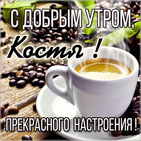 Красивая открытка с добрым утром Костя - скачать бесплатно на otkrytkivsem.ru