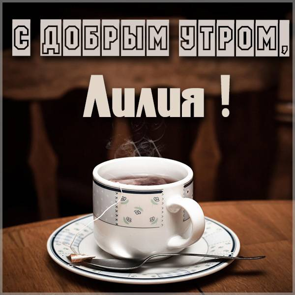 Красивая открытка с добрым утром Лилия - скачать бесплатно на otkrytkivsem.ru