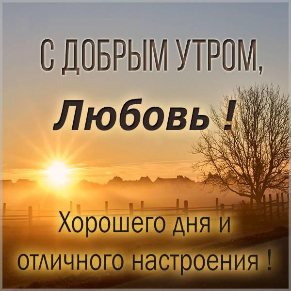 Красивая открытка с добрым утром Любовь - скачать бесплатно на otkrytkivsem.ru