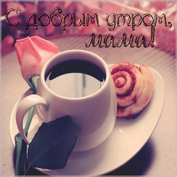 Красивая открытка с добрым утром мама - скачать бесплатно на otkrytkivsem.ru