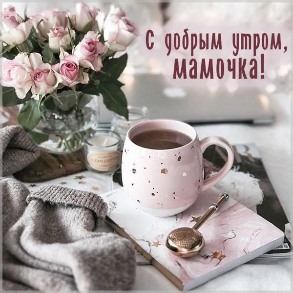 Красивая открытка с добрым утром мамочка - скачать бесплатно на otkrytkivsem.ru