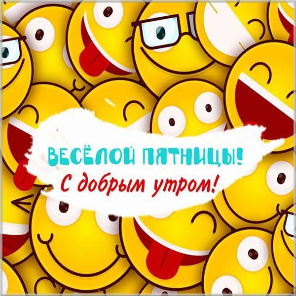 Красивая открытка с добрым утром пятницы - скачать бесплатно на otkrytkivsem.ru