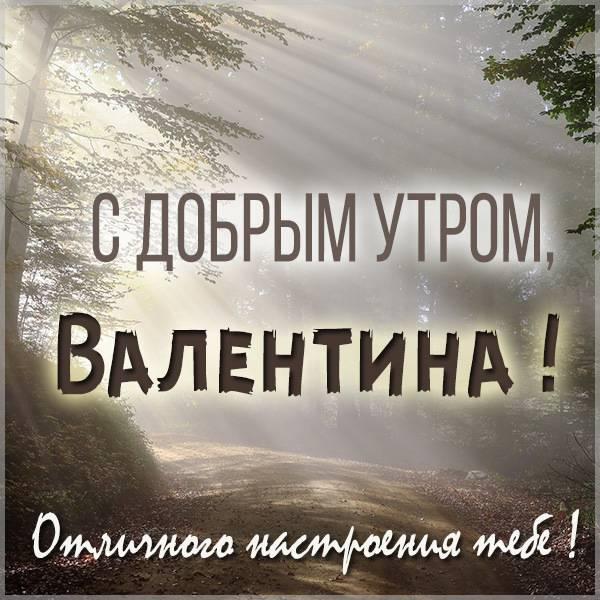 Красивая открытка с добрым утром Валентина - скачать бесплатно на otkrytkivsem.ru