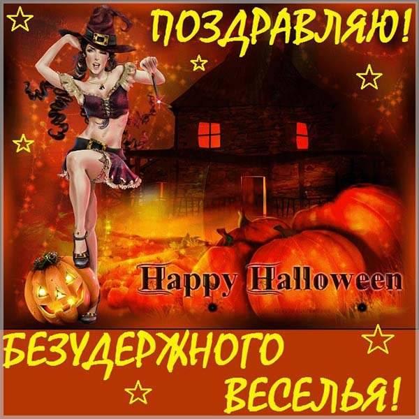 Красивая открытка с Хэллоуином - скачать бесплатно на otkrytkivsem.ru