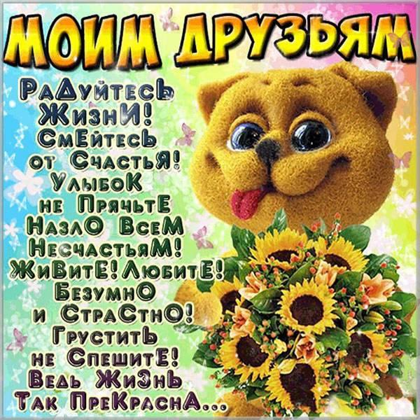 Красивая открытка с хорошими пожеланиями для друзей - скачать бесплатно на otkrytkivsem.ru