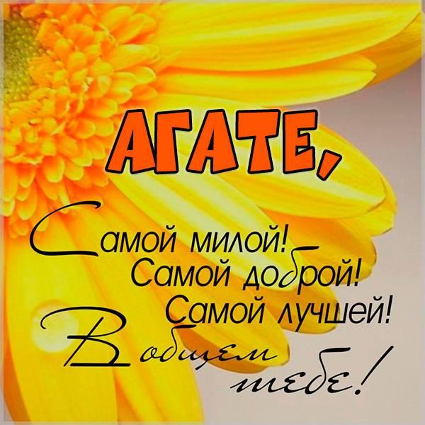 Красивая открытка с именем Агата - скачать бесплатно на otkrytkivsem.ru