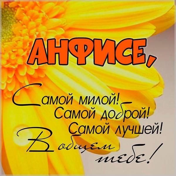 Красивая открытка с именем Анфиса - скачать бесплатно на otkrytkivsem.ru