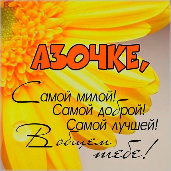 Красивая открытка с именем Аза - скачать бесплатно на otkrytkivsem.ru