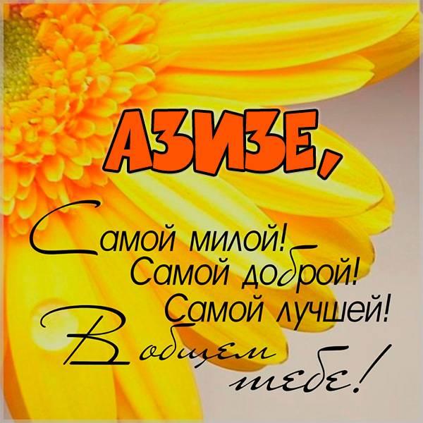 Красивая открытка с именем Азиза - скачать бесплатно на otkrytkivsem.ru