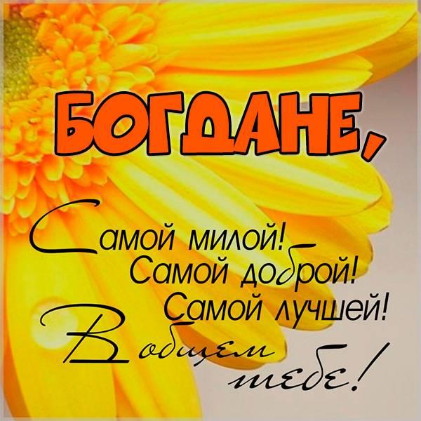 Красивая открытка с именем Богдана - скачать бесплатно на otkrytkivsem.ru