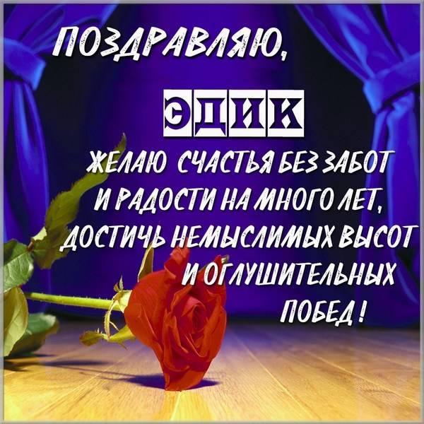 Красивая открытка с именем Эдик - скачать бесплатно на otkrytkivsem.ru