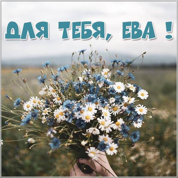 Красивая открытка с именем Ева - скачать бесплатно на otkrytkivsem.ru