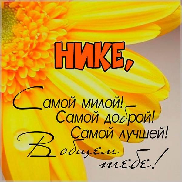 Красивая открытка с именем Ника - скачать бесплатно на otkrytkivsem.ru